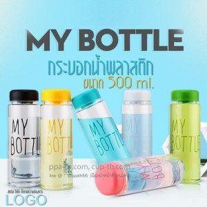 กระบอกน้ำพลาสติก#แก้วพลาสติก#กระบอกน้ำพลาสติก#กระบอกน้ำพลาสติก